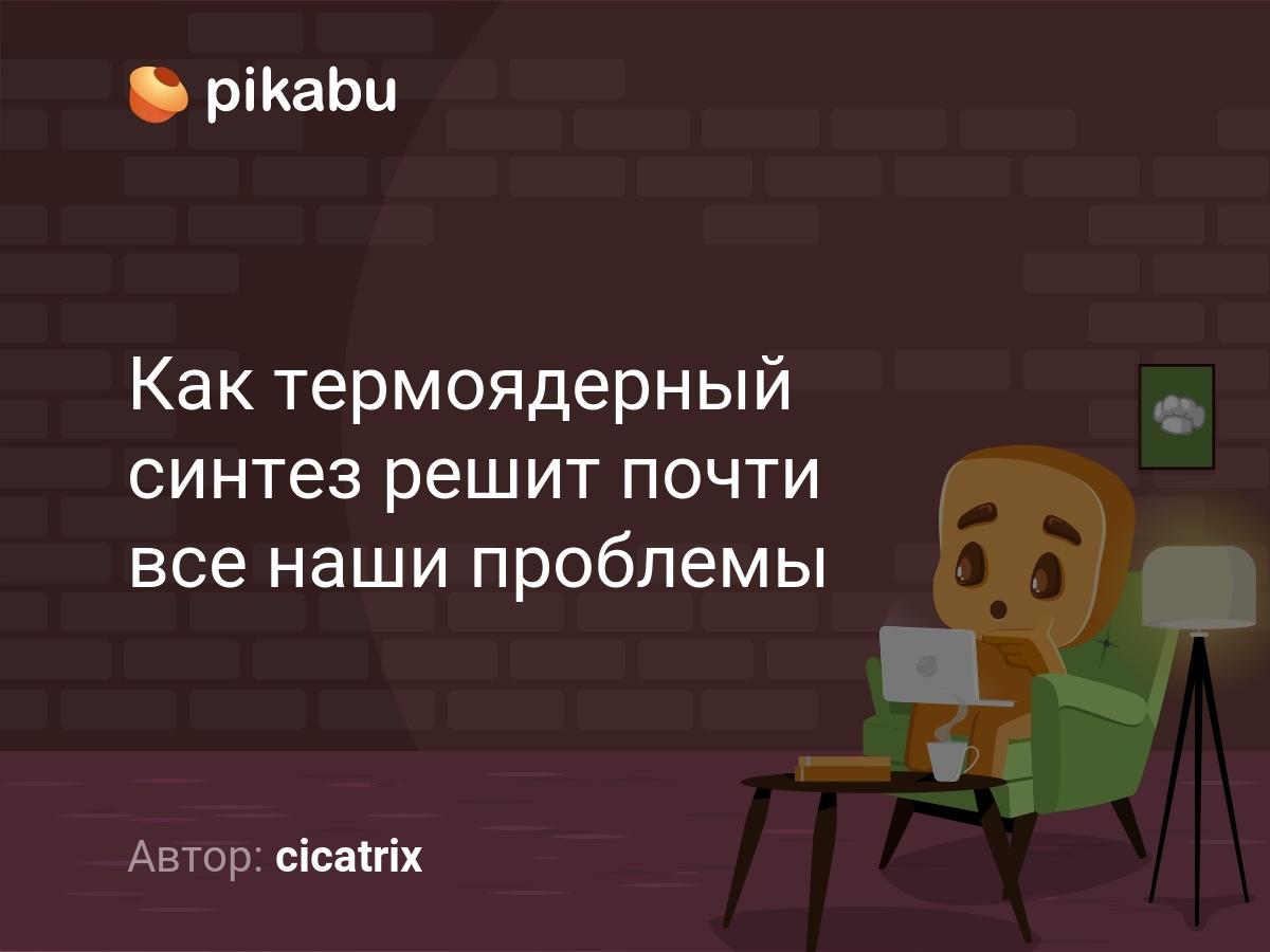 Что такое токамак? просто о термоядерном реакторе - hi-news.ru