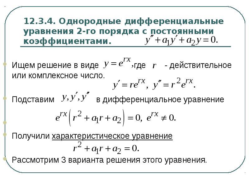 Дифференциальное уравнение — википедия с видео // wiki 2