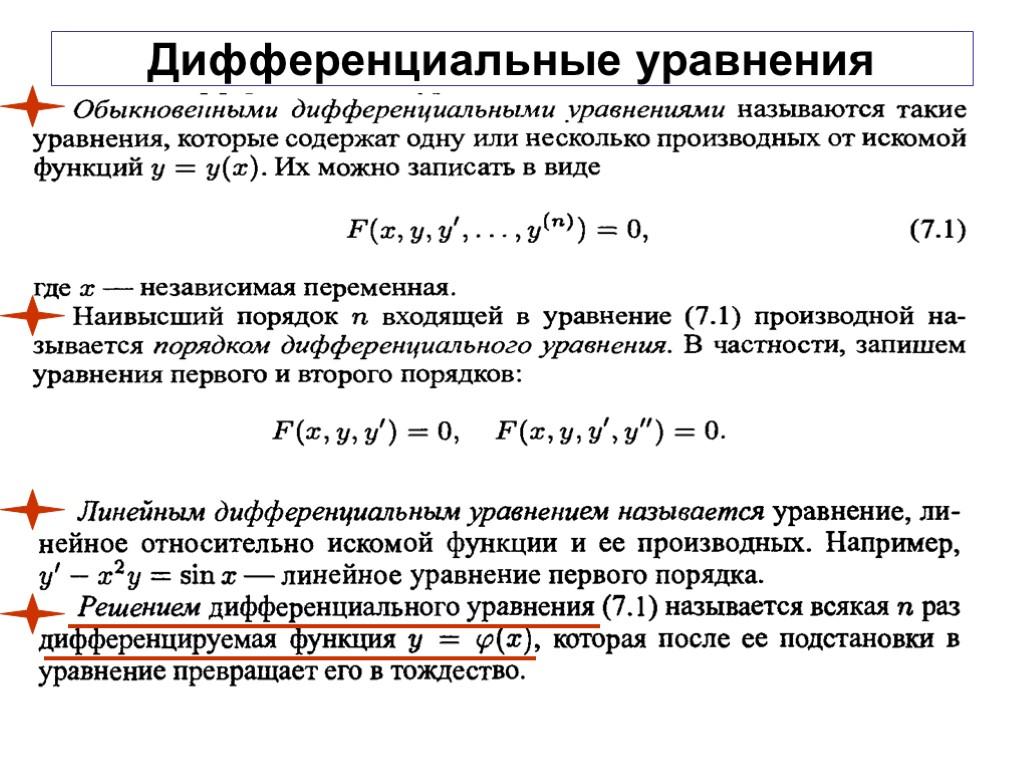 Примеры решений дифференциальных уравнений в полных дифференциалах