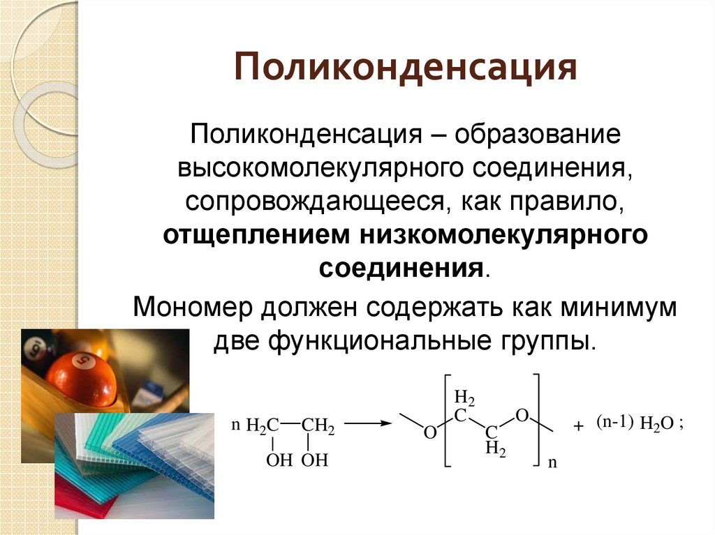 Полимеризация - polymerization - qwe.wiki