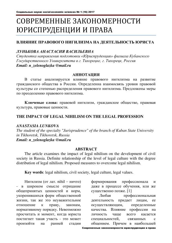 Правовой нигилизм как социальная проблема современного российского общества | статья в сборнике международной научной конференции