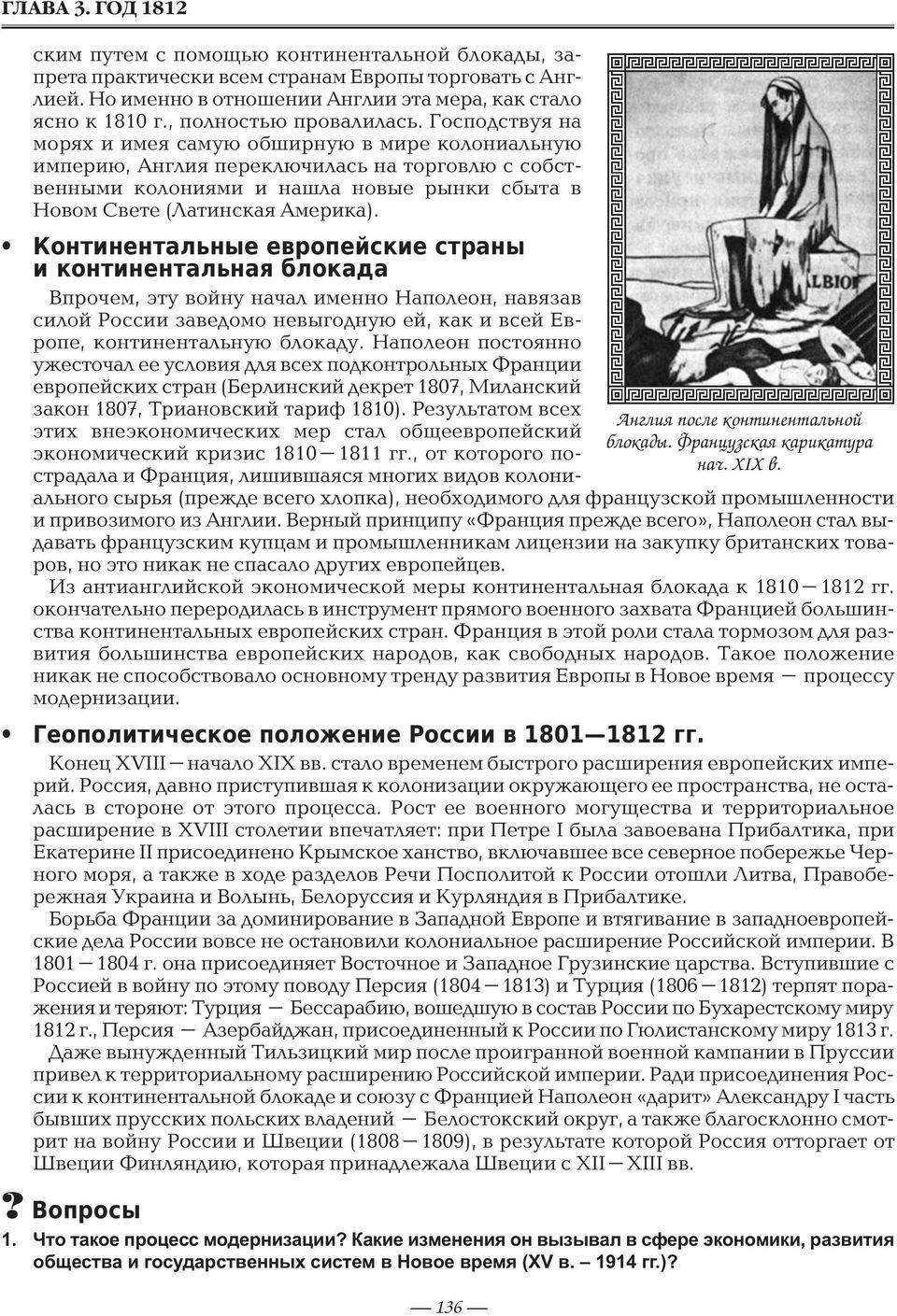 Континентальная блокада - это неудачный прожект наполеона бонапарта :: syl.ru