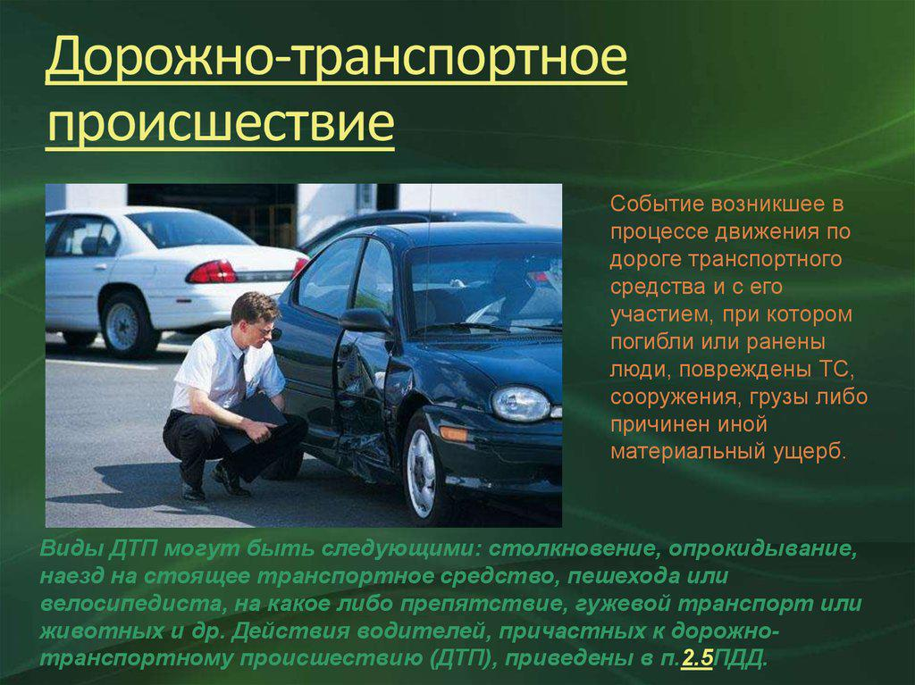 Какой штраф гибдд за дтп в 2020 году для виновника аварии, без пострадавших или с ними   shtrafy-gibdd.ru