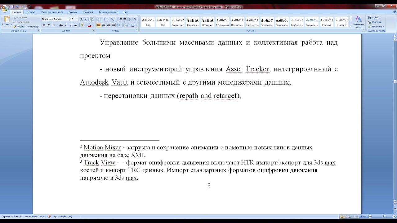 Как сделать сноску в ворде внизу страницы - подробная инструкция
