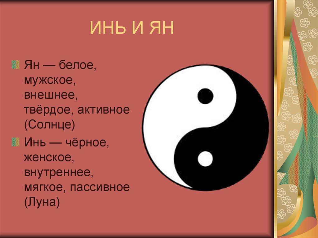 Символ инь ян: мужское и женское начало