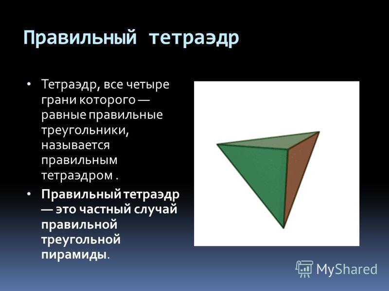 Тетраэдр   наука   fandom