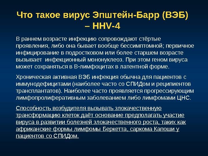 Вирус эпштейн-барр | юпрана, лечение гомеопатией