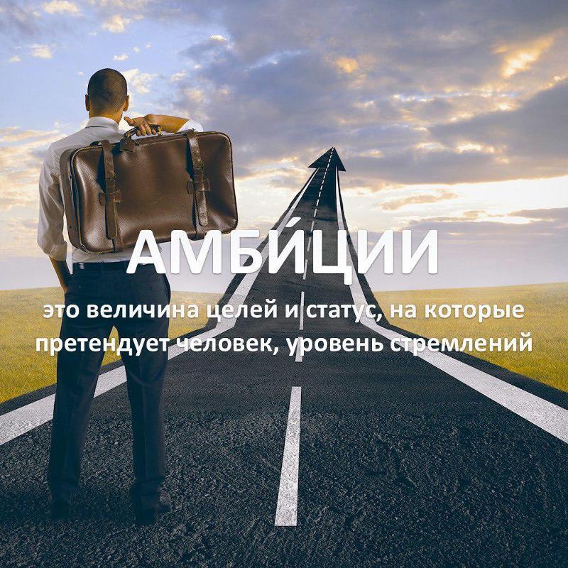 Амбиции: знвчение простыми словами (что это значит), зачем нужны, синонимы, какие бывают, как развить