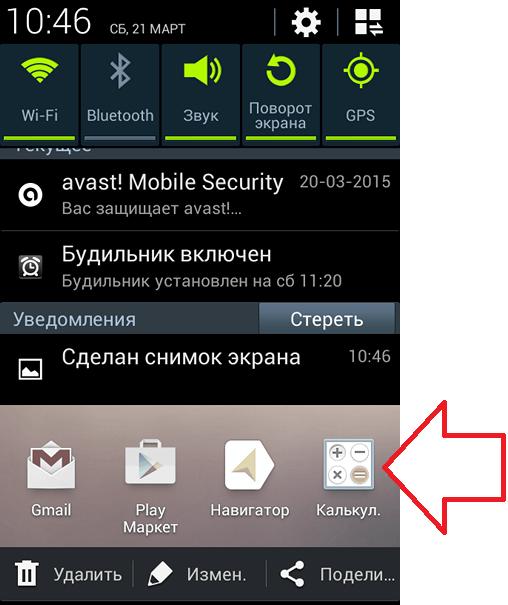 Как сделать скриншот экрана на андроид   на телефоне, смартфоне