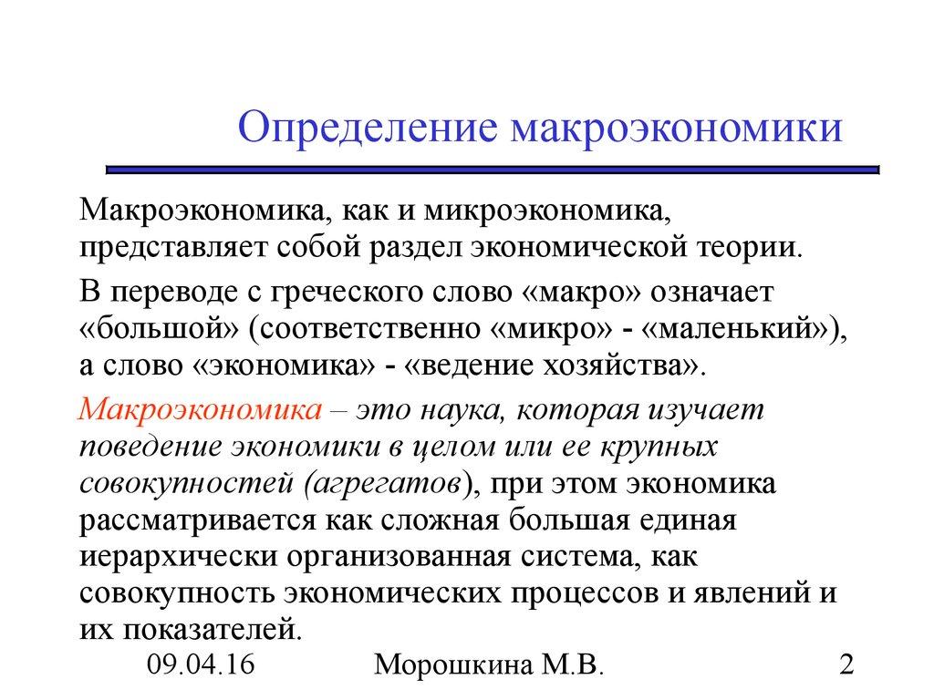 Урок 1: введение в макроэкономику - 100urokov.ru
