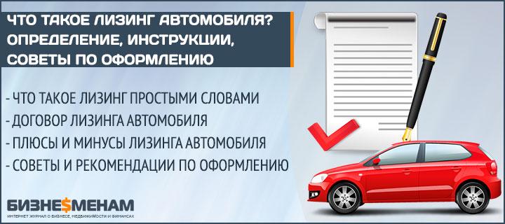 Что такое лизинг автомобиля для частных лиц (физических лиц) простыми словами, условия   indrive.net