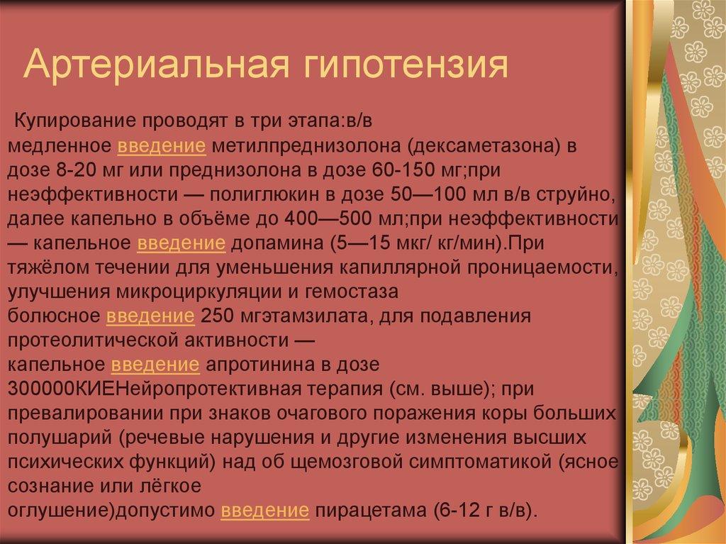 Гипотония: что это такое и кто такие гипотоники   osostavekrovi.com