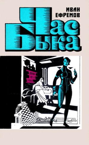 Ефремов и.а. - час быка (1970) [книга и аудиокнига]: олигархическое общественное устройство, противоположное коммунистическому обществу на земле