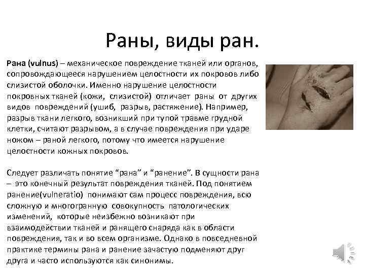 Открытая рваная рана на ноге и руке не заживает. лечение раны. что такое рана?