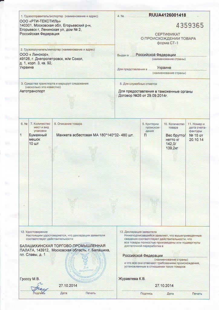 Сертификат происхождения по форме ст-1
