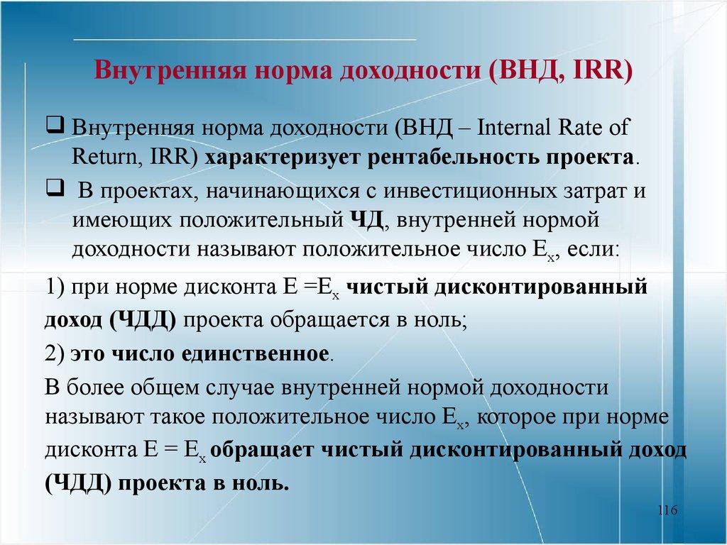 Как анализировать внутреннюю норму доходности (irr)?   статьи   fin-accounting.ru