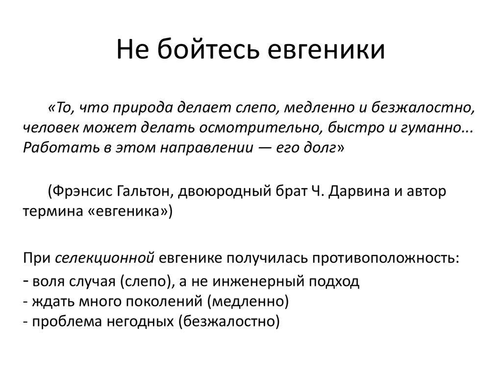 Евгеника — википедия переиздание // wiki 2