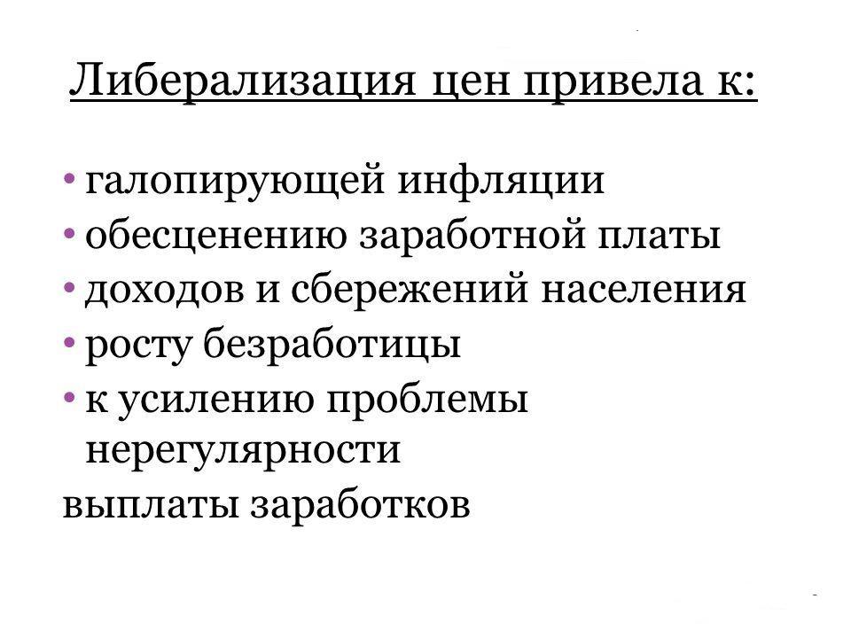 Либерализация цен в россии — википедия