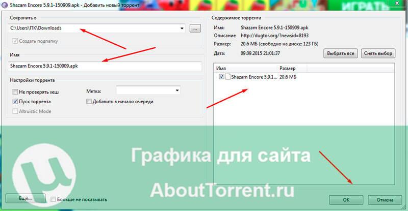 Торрент - что это такое? как скачать и установить utorrent?+видео • compblog.ru - компьютерный блог