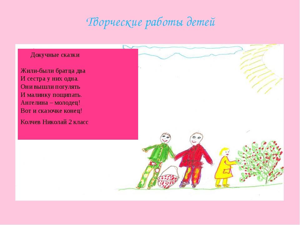 Докучные сказки » сайт для детей и родителей