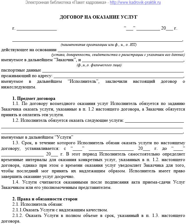 Особенности договора гпх: что нужно знать