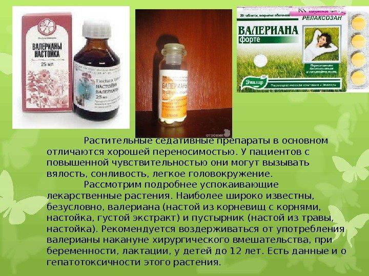 Седативные препараты что это такое простыми словами