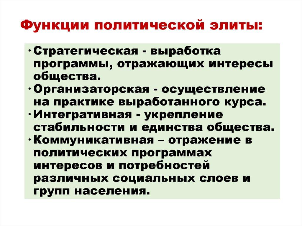 Классическая теория политических элит :: businessman.ru