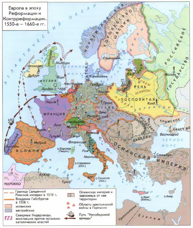 Реформация и контрреформация в европе. всеобщая история [цивилизация. современные концепции. факты, события]