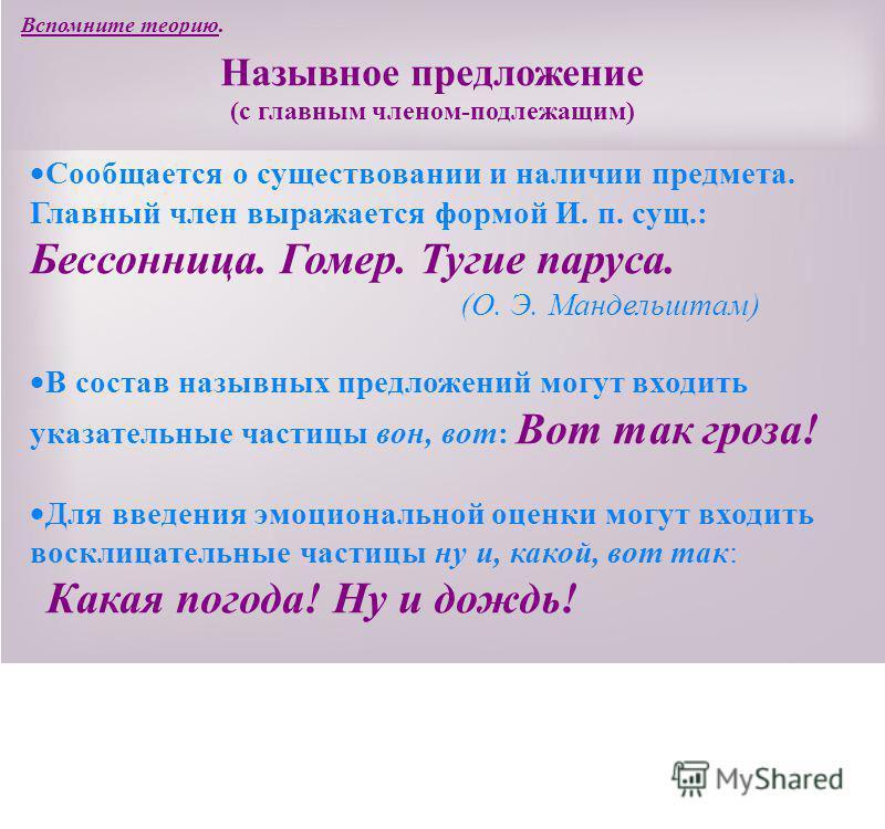 Назывные предложения - это... примеры - помощник для школьников спринт-олимпик.ру