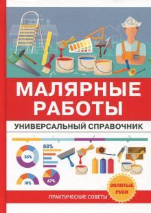 Назначение и виды малярных работ | справочник строителя | строительные работы | справочник строителя
