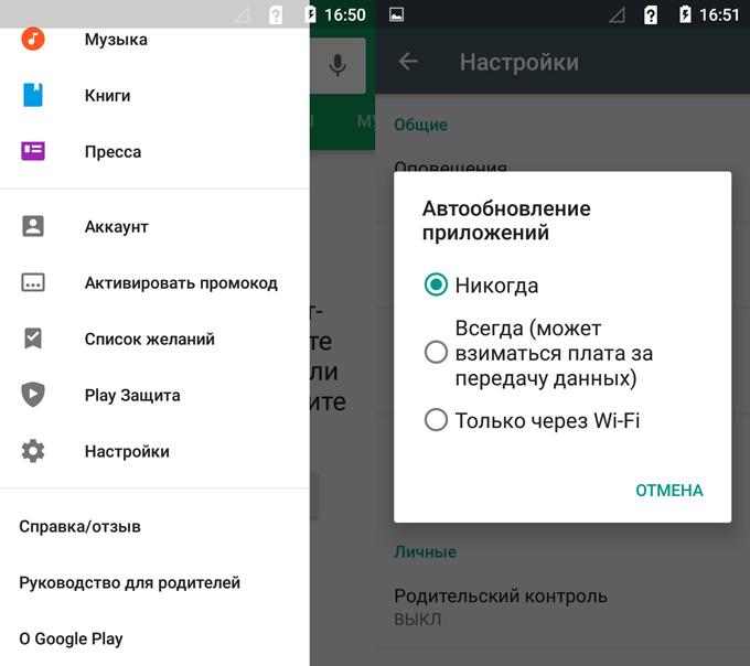 Мобильный интернет трафик android