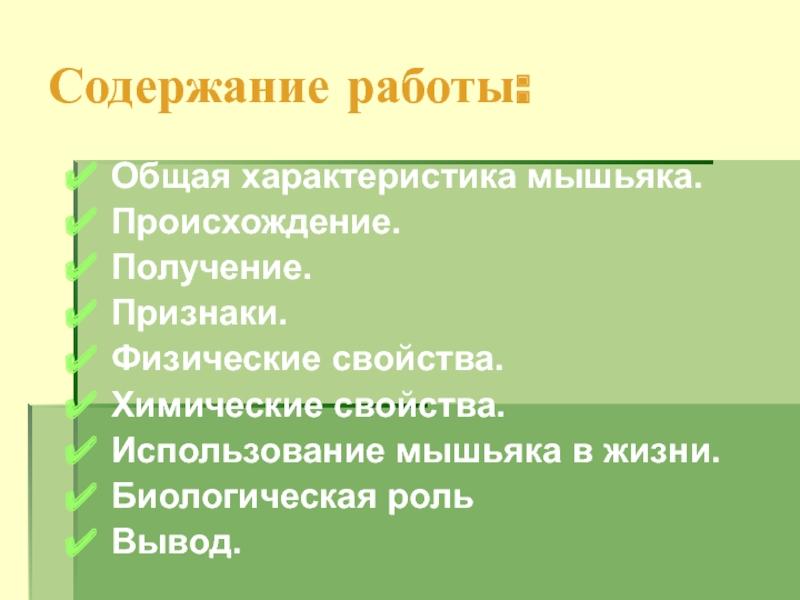 Значение слова «мышьяк» в 10 онлайн словарях даль, ожегов, ефремова и др. - glosum.ru