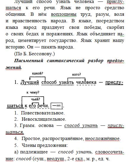 Нисходящий синтаксический анализ — википедия. что такое нисходящий синтаксический анализ