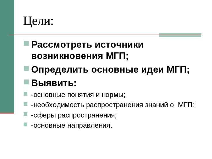 Международное гуманитарное право - международное право (куркин б.а., 2008)