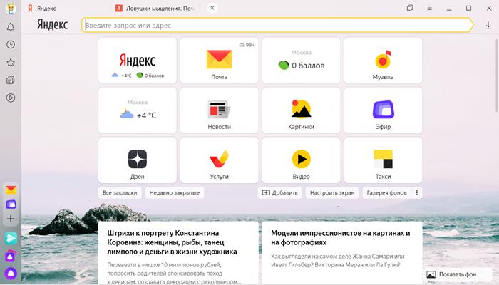 Яндекс «дзен» простыми словами: что это и как заработать на статьях