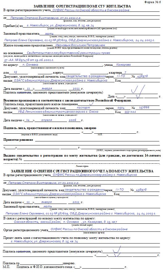 Справка о регистрации по месту жительства из паспортного стола и других инстанций: каковы особенности получения, где получить (взять) документ о прописке в квартире, а также как выглядит образец бумаги по форме 8 и 9?