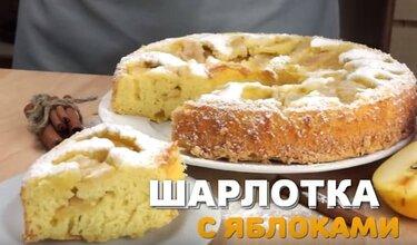 Шарлотка (95 рецептов с фото) - рецепты с фотографиями на поварёнок.ру