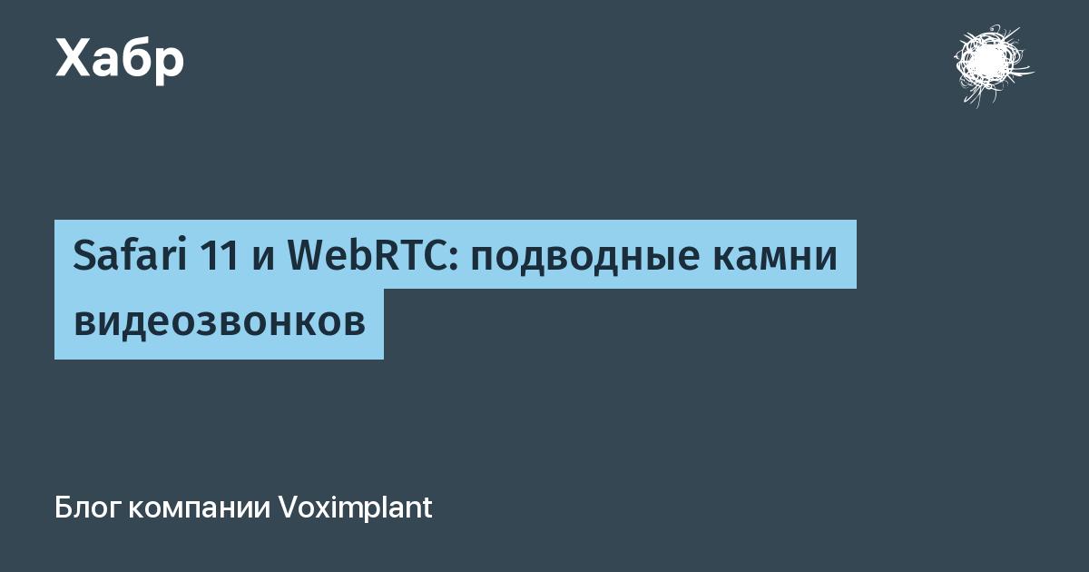 Стриминг видеозвонков по rtmp / блог компании voximplant / хабр