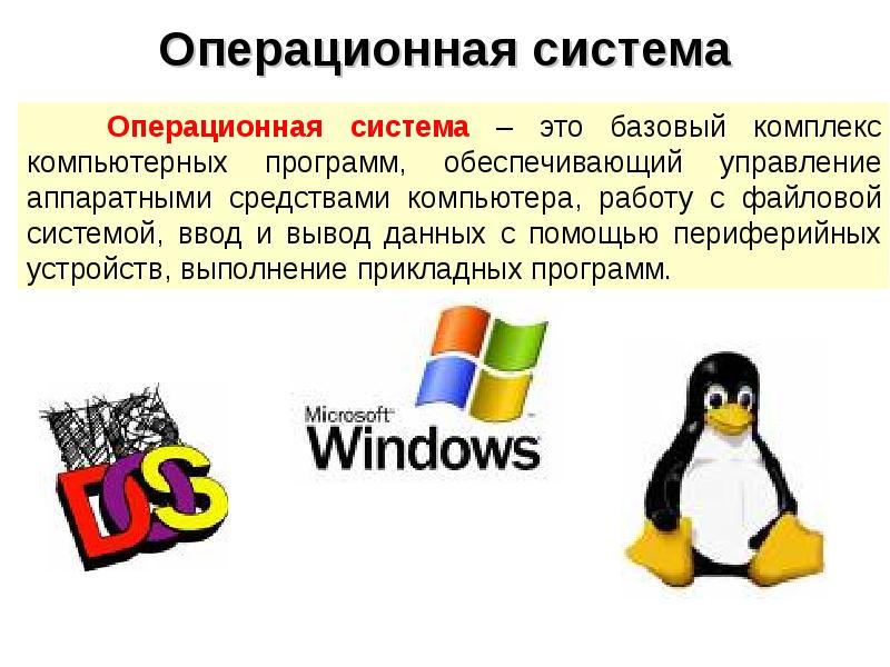 Что такое windows и какие бывают операционные системы?