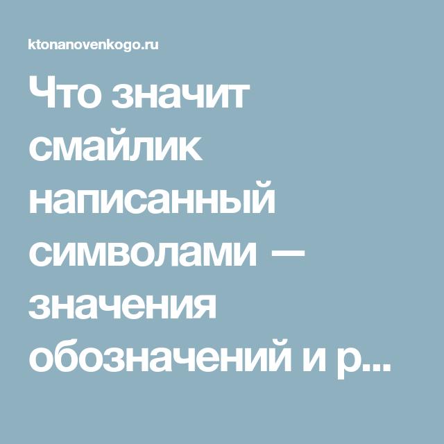 Что значит смайлик написанный символами — значения обозначений и расшифровка текстовых смайлов