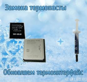 Что такое термопаста и зачем ее менять на своем компьютере?