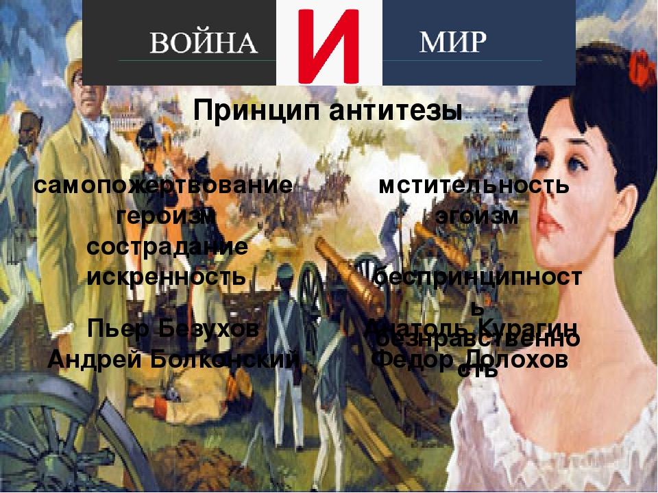 """Что такое антитеза. """"война и мир"""" и другие примеры из литературы"""