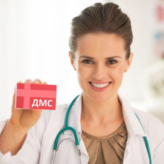 Узнай про полис дмс, какое дополнительное медицинское обслуживание получит каждый застрахованный?