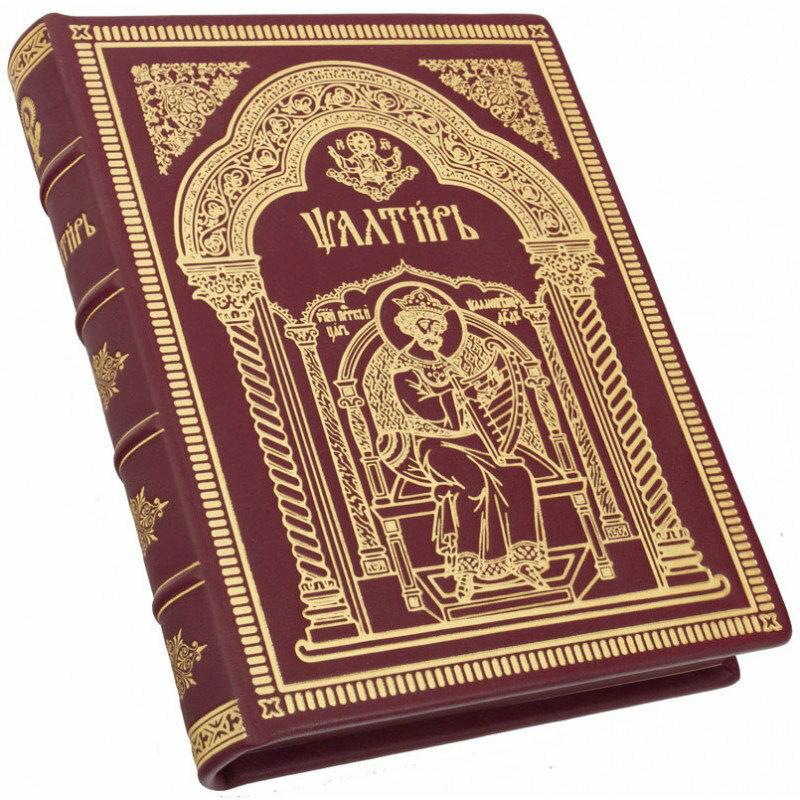 Псалтирь по усопшим - для чего, когда и как читается   православиум