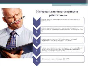 Материальная ответственность работника — audit-it.ru