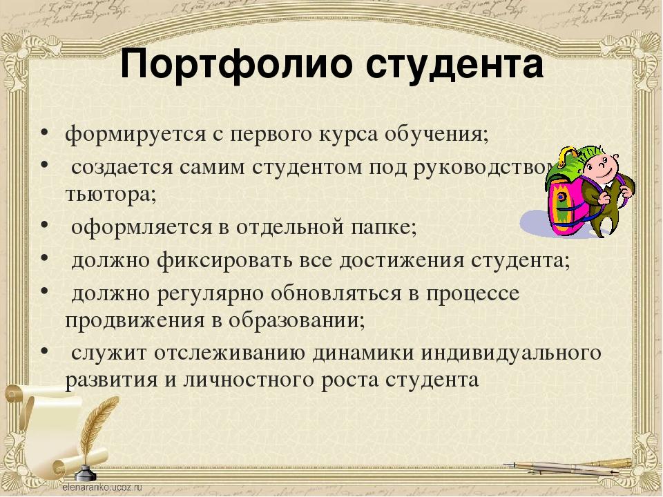 Электронное портфолио: где разместить портфолио бесплатно? | kadrof.ru
