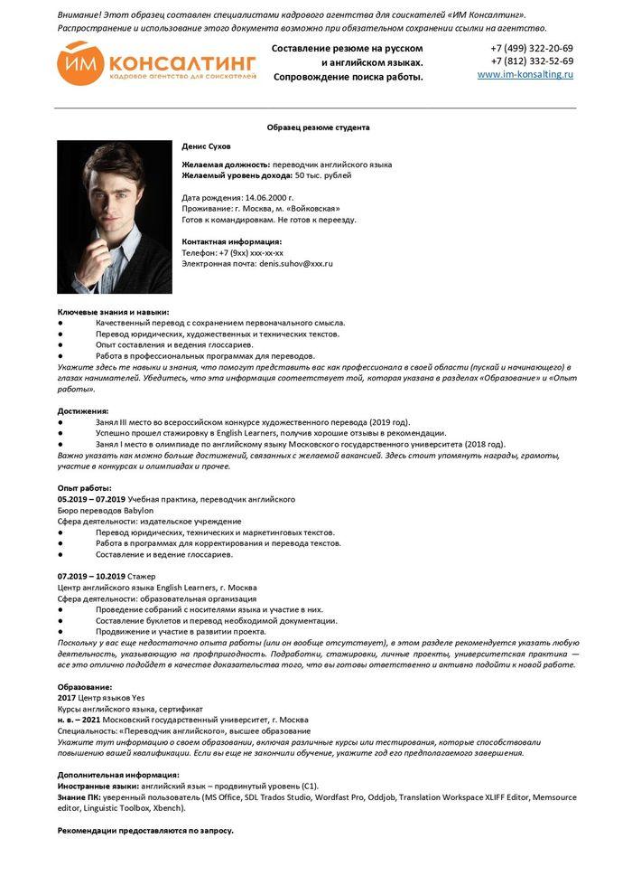 Примеры резюме на работу