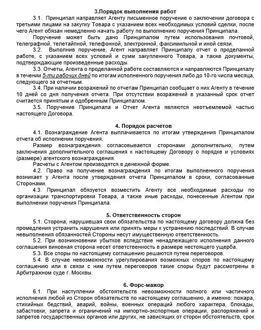 Сходства и различия договоров поручения, комиссии и агентского договора