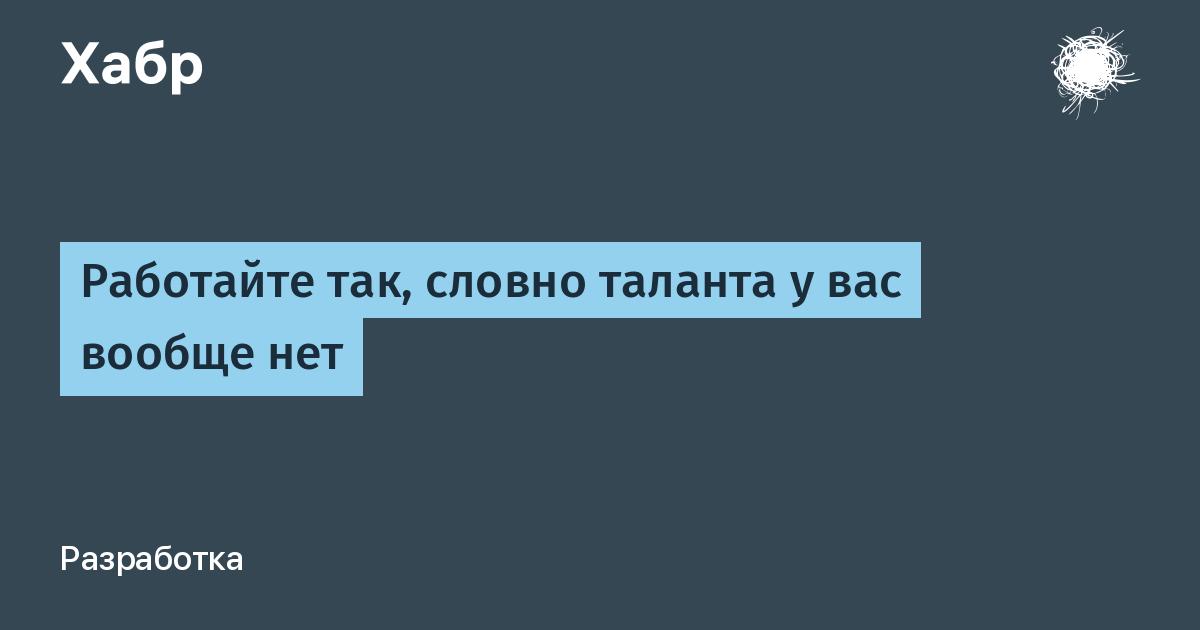 Талант - это что такое? талантливый человек :: syl.ru