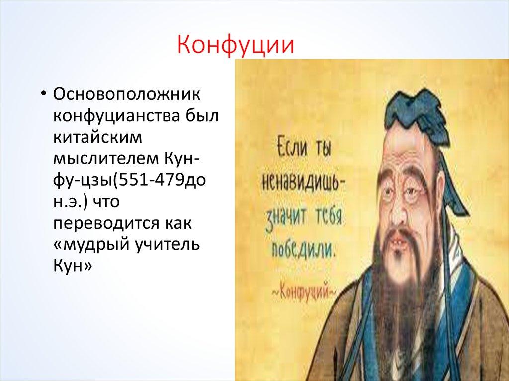 Конфуцианство. истоки, идеи, принципы и философия